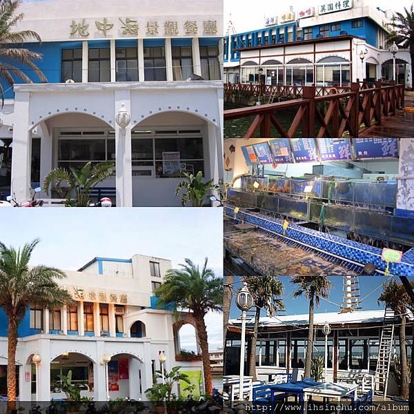 地中海景觀餐廳,位於新竹南寮街上的地中海景觀餐廳,南寮漁港旁的景觀海鮮餐廳之一  外表打造藍白地中海風格~  餐廳側面像艘船停靠在岸邊~非常吸引目光~