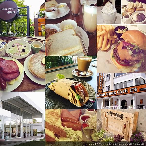 新竹早午餐地點價位評價與推薦總整理,哪家新竹早午餐餐廳最熱門?哪家新竹早午餐餐廳最有特色?這裡精選推薦新竹早午餐餐廳讓大家享用美味早午餐開啟愉快的一天