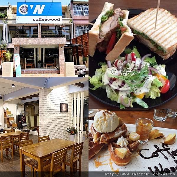 Coffee Wood 咖啡木,是新竹早午餐餐廳難得有營業至凌晨的餐廳~也是新竹巨城周圍知名的早午餐餐廳之一