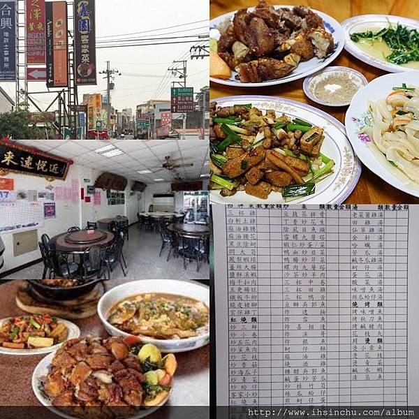 鑫園客家菜餐廳,在地人才知道的道地客家餐廳,位於新竹縣寶山鄉,近期有媒體報導推薦的客家菜餐廳之一~