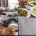 鑫園客家菜餐廳