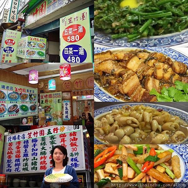 笠竹園客家餐廳,笠竹園客家風味餐廳,位於新竹北埔老街上,是堅持傳承古法的經典客家菜餐廳