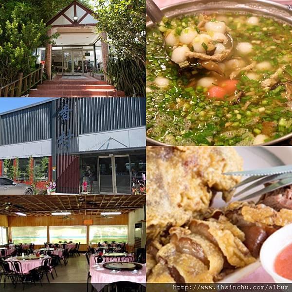 香村花園客家菜餐廳,位於關西鎮的香村花園客家菜餐廳~算是在關西地區知名度高的餐廳之一  有電視節目媒體報導過的客家菜餐廳  除了傳統客家菜,也有結合新元素的創意客家風味菜