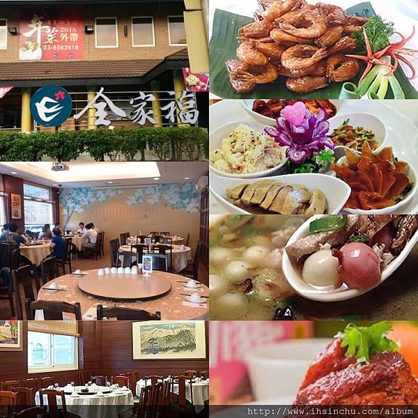 全家福客家菜館,在新竹縣竹北市光明六路上的全家福客家菜館是棟二層樓的建築,經典傳統的客家菜色是餐廳特色!在新竹竹北地區推薦的客家菜餐廳