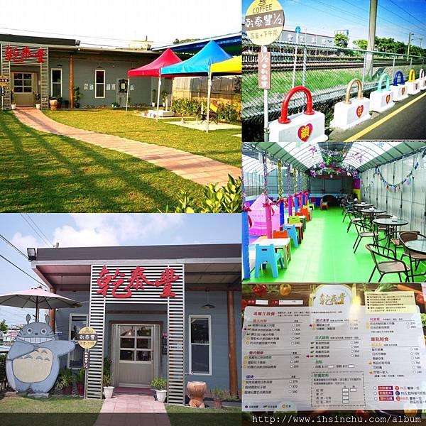 乾泰豐親子餐廳位於新竹市香山中華路旁,屬於半戶外庭園式的親子餐廳天氣好時可以讓孩子不只在室內吹冷氣~也能讓孩子在草地上奔跑揮灑汗水~適合親子同樂的親子餐廳