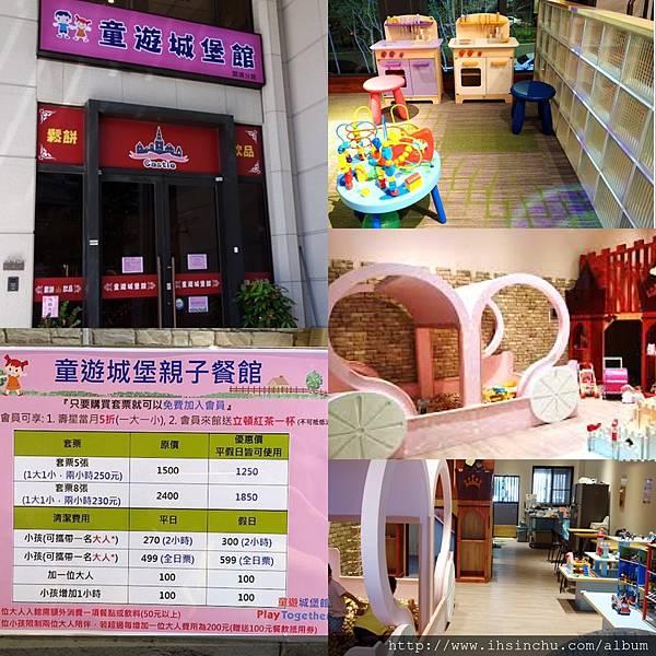 童遊城堡館(新竹關埔分館)--親子咖啡館炎炎夏日或午後雷陣雨,沒地方去的時候,真的適合帶小孩來玩玩,  媽媽還可以順便享用下午茶!新竹親子餐廳又新增了一個選項!