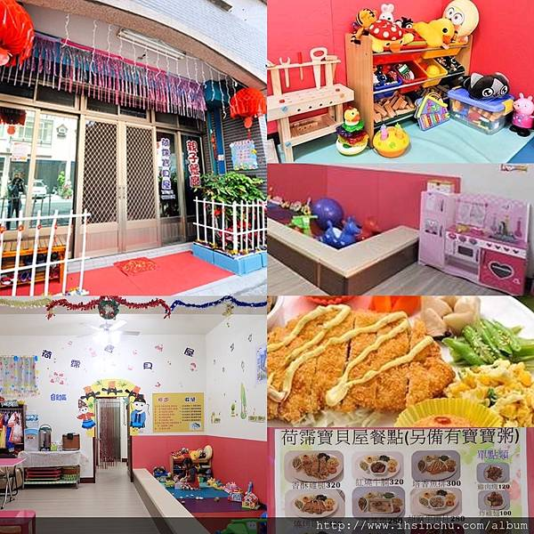 荷霈寶貝屋親子餐廳荷霈寶貝屋親子餐廳,在新竹竹北家樂福附近  除了有小朋友的遊樂空間,還有抓週、收涎的活動的親子餐廳。  營業時間共有三個場次,每個場次有人數控管,  建議爸爸媽媽們提早預約唷!