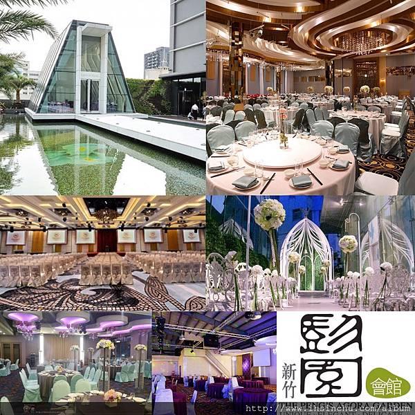 新竹婚宴會館精選,評價價位總整理