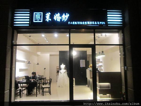 竹北茉婚紗店