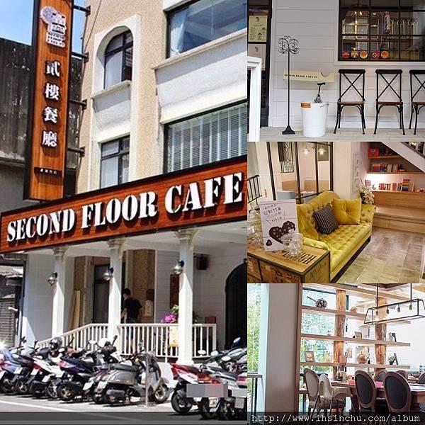 Second Flower 貳樓餐廳貳樓新竹店是獨棟三層樓的白色建築,在新莊街上旁邊是新莊公園 進門開始就有家的溫馨感也是貳樓的訴求