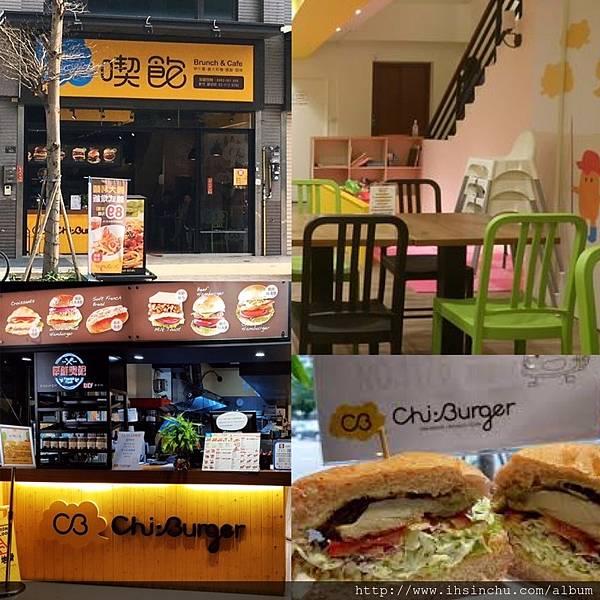 喫飽早午餐-新竹建功店位於新竹市建功一路上的喫飽早午餐 簡單的吃,喫的幸福/給您簡單的用餐環境/用心的健康餐點