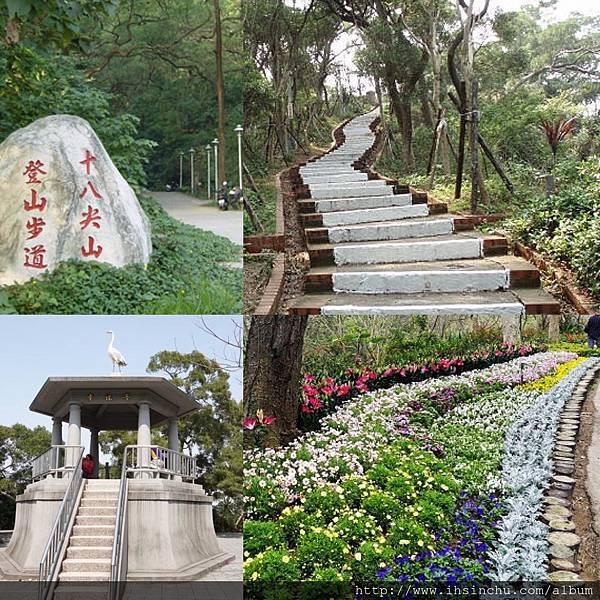 十八尖山十八尖山,位於台灣新竹市東區光明里、仙宮里一帶,  屬於都會型的自然森林公園。十八尖山主峰海拔僅130公尺而已,  最高處是131.79公尺,最低處為50公尺,平均坡度為40%。  雖然山不高,但由於是新竹市區內最大的郊區森林公園具代表性,因此被入選為台灣小百岳
