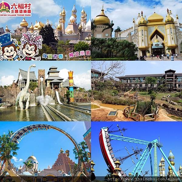 六福村主題遊樂園(簡稱六福村;英語:Leofoo Village Theme Park)  地址:新竹縣關西鎮仁安里拱子溝60號,是一座位於臺灣新竹縣關西鎮的主題樂園。  為六福開發旗下的企業之一。前身為1979年成立的六福村野生動物園,在1989年時開始規劃擴建成為主題樂園,於1994年開放第一個主題園區「美國大西部」。  目前遊樂園內共分為五大主題區域,分別是「中央魔術噴泉」、「美國大西部」、「南太平洋」、「阿拉伯皇宮」和「非洲部落」(野生動物園)。