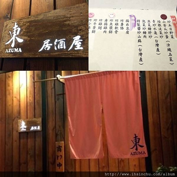 AZUMA東 居酒屋關新路上的餐廳很多~有很多風格濃厚的居酒屋!  店家外觀以單一的木頭色呈現濃濃日本居酒屋風格