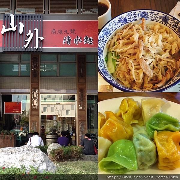 山外南雄九號飲食店