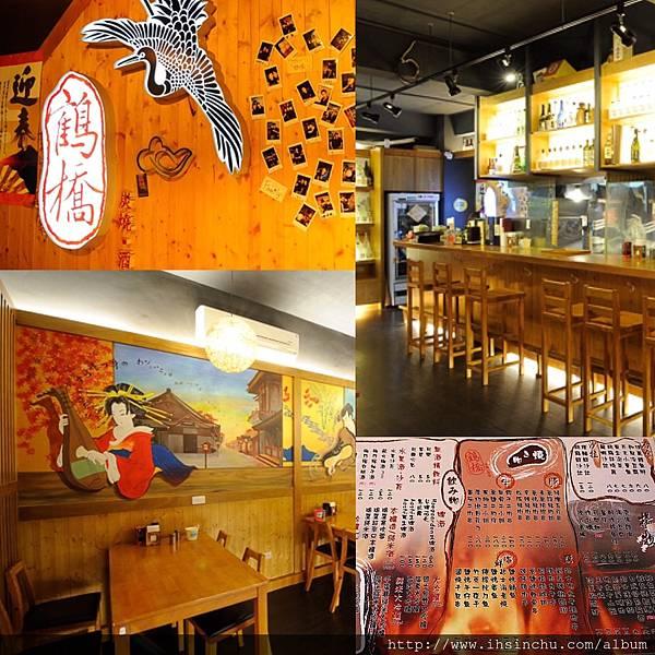 鶴橋日式居酒屋位於新竹市關新路上的鶴橋日式居酒屋,這家居酒屋其實已經開業許久 氣氛有濃厚日式居酒屋,木頭的裝潢以及居酒屋裡少不了的吧台座位。