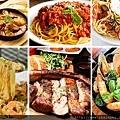 新竹義式料理餐廳