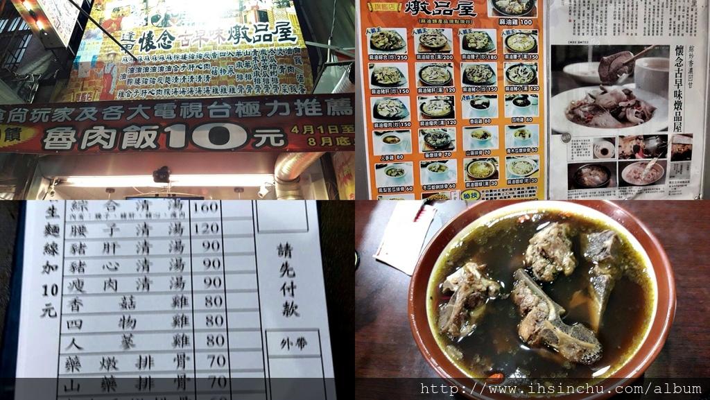 新竹市區大遠百附近半夜吃燉品的好地方, 香菇雞80元人參雞80元及藥燉排骨70元, 價格不貴,營業到半夜12:00, 如果提早賣完會提早休息,都是現煮現燉的, 所以有些餐點要等很久,特別是冬天常常排隊要等待, 要有服務不周的心理準備。