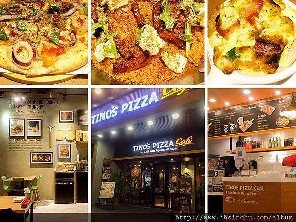 新竹竹北.提諾比薩Tino's Pizza竹北義式料理餐廳