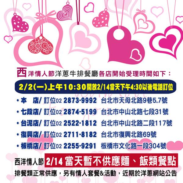 FB2_2009_Jan_27_214西洋情人節訂位POP.jpg