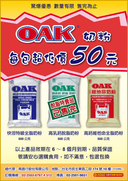 oak_on_sale.jpg
