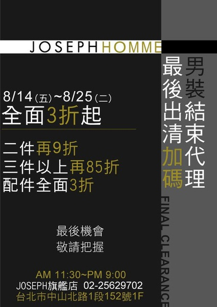 JOSEPH HOMME男裝特賣.jpg