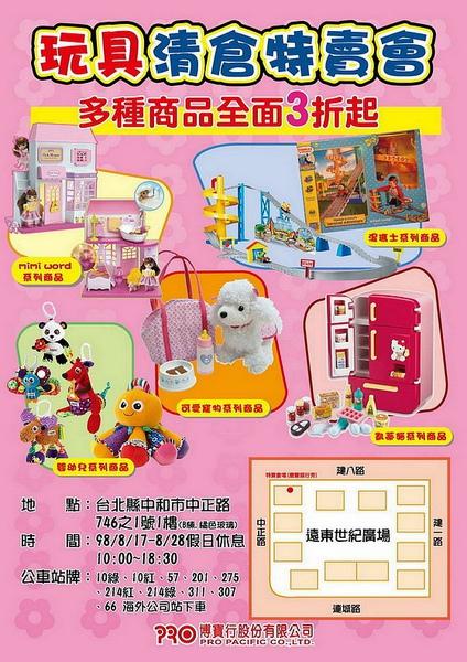 玩具特賣.jpg