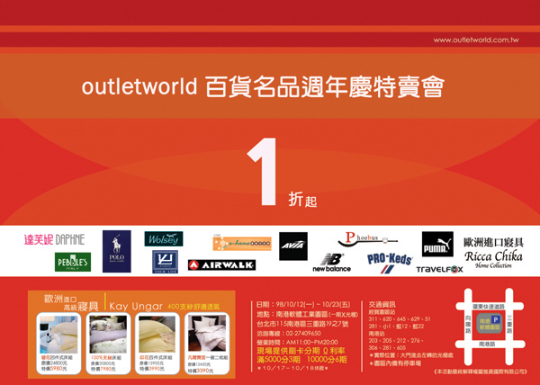 outletworld特賣會.jpg