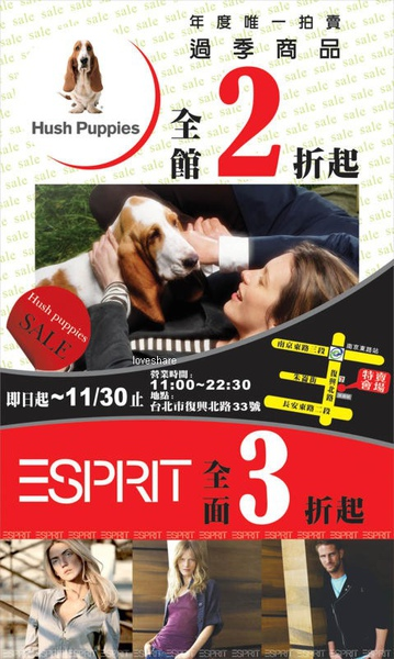 ESPRIT,Hush Puppies聯合特賣會.jpg