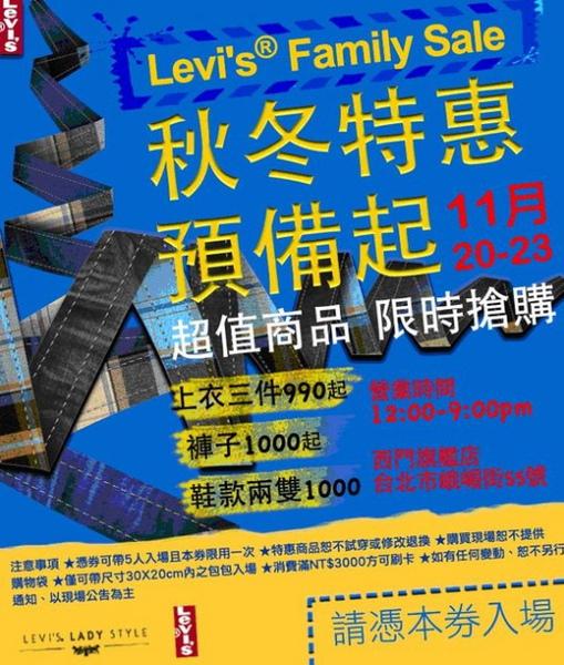 Levi's特賣會.jpg