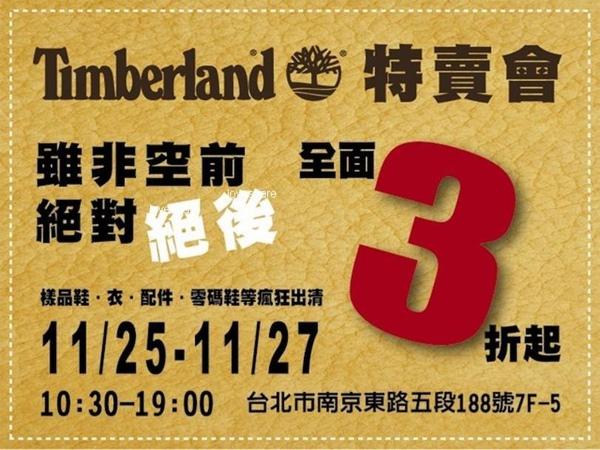 Timberland特賣會.jpg