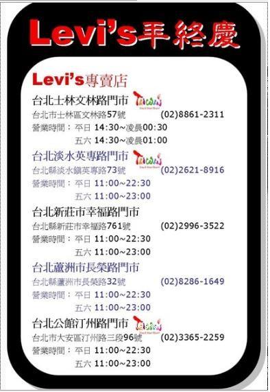 Levi's 年終慶.JPG