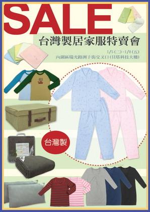 COZY HOME台灣製造居家服特賣會.jpg