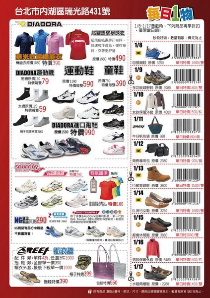 MERRELL聯合運動休閒品牌特賣會-1.jpg