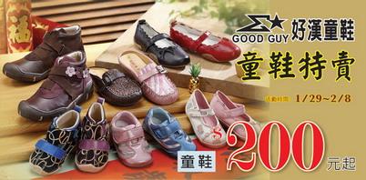 好漢童鞋特賣會童鞋.jpg