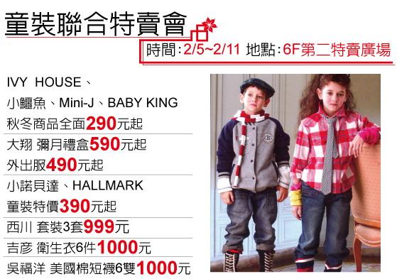 童裝特賣.jpg