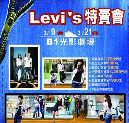 LEVI'S牛仔褲特賣會.jpg