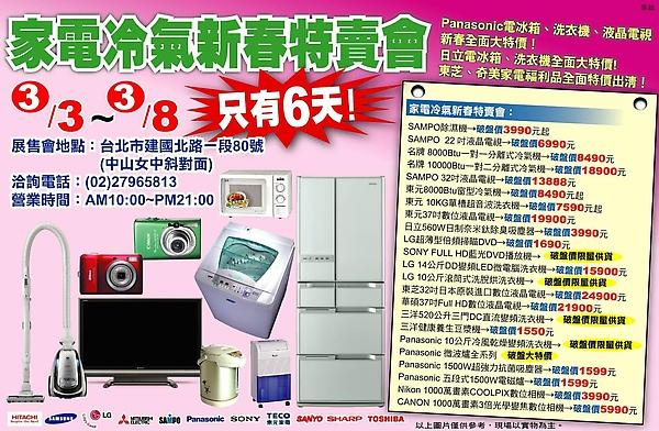 家電冷氣新春特賣會.JPG