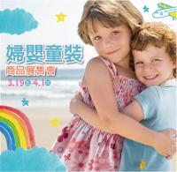 婦嬰&童裝商品展售會.jpg