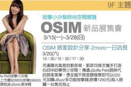 OSIM特賣會.jpg