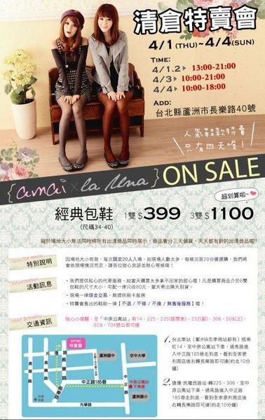 網路女鞋品牌特賣.jpg