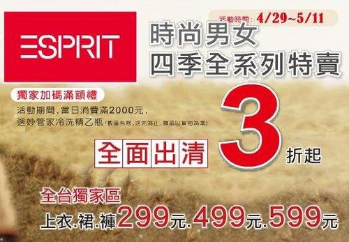 ESPRIT特賣會.JPG