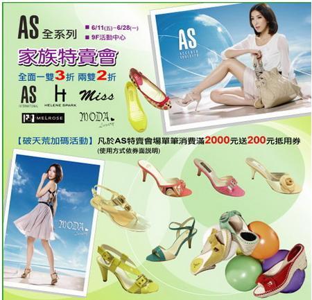 AS女鞋特賣會.jpg