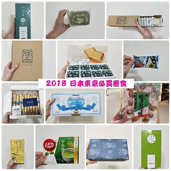 日本旅遊|日本東京必買伴手禮-甜點控最愛❤️