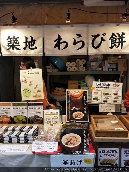 日本旅遊| 築地市場美食-來自京都的傳統甜點-蕨餅わらび餅Warabimochi
