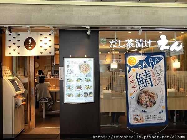 日本旅遊 │ 日本東京新宿-美味的茶漬飯-だし茶渍けえん