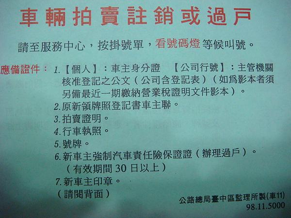 車輛拍賣註銷或過戶.JPG