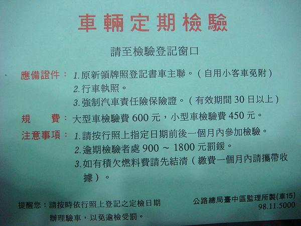 車輛定期檢驗.JPG