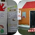 第四站逃生大考驗.jpg