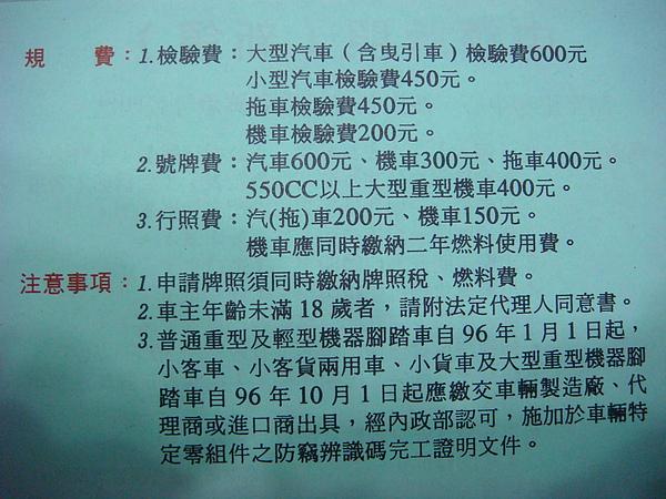 申請牌照-新領2.JPG